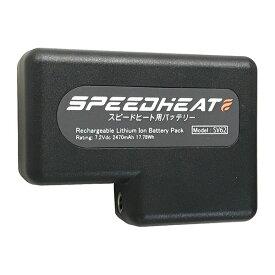 温熱ベスト スピードヒート 専用バッテリー / プライムダイレクト (PD) 予備バッテリー 専用充電池 ※バッテリーのみ※
