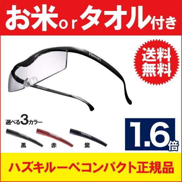 ハズキルーペ コンパクト part5 パート5 クリアレンズ 1.6倍 1年保証 プリヴェAG Hazuki ルーペ 拡大鏡 メガネタイプ メガネ型ルーペ 老眼鏡 虫眼鏡