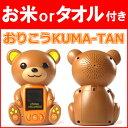 【あす楽】 (送料無料) おりこうクマタン おりこうKUMA-TAN コミュニケーショントイ 知育玩具 読み聞かせ 通販で話題…
