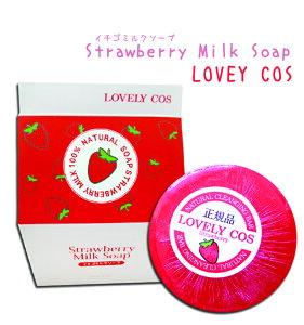 【LOVELY COS】 ★1+1★ストロベリー ミルク ソープ(Strawberry Milk Soap)いちごみるくの香り 100gx2個セット/天然ソープ/しっとりとした肌/きれいな肌
