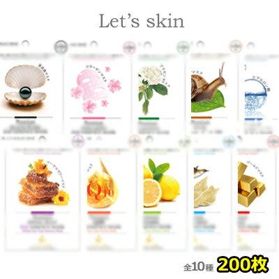 【公式店】送料無料【Let`s skin 200枚】潤い!シートマスクEGF配合のプレミアムエッセンスマスクシート全10種から選べる200枚セット(各20枚ずつ)!【売れ筋】