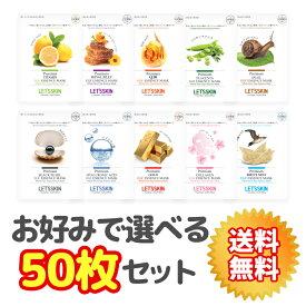【LET'S SKIN】送料無料【LET'S SKIN 50枚 マスクシート】5種類を選べる!EGF配合のプレミアムエッセンスマスクシート全10種50枚セット!【売れ筋】【当店オススメ】