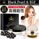 【EGF配合黒真珠アイパッチ】SOULSKINハイドロゲルアイパッチ ぷるぷるしてて気持ちいい!美容液たっぷりで凄い!【売…