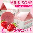 [DERMAL JAPAN(SIZENA)] ストロベリー ミルク ソープ(Strawberry Milk Soap)いちごみるくの香り 100gx2個セット/天然ソープ/しっとりとした肌/きれいな肌