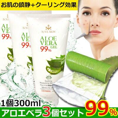 アロエベラ 99% モイスチャージェル 300ml+3個アロエ ジェル/保湿ジェル/大容量 ジェル/韓国コスメ