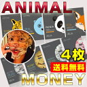 アニマル/マネマスクパック4枚セット★ヤマトDMメール便送料無料