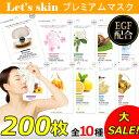 【公式店】送料無料【Let`s skin 200枚】潤い!シートマスクEGF配合のプレミアムエッセンスマスクシート全10種から選…