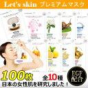 【公式店】送料無料【Let`S Skin 100枚 マスクシート】EGF配合のプレミアムエッセンスマスクシートお好みで選べる全1…