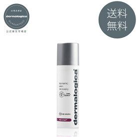 【公式】ダイナミック スキンR SPF50 PA++++ 50mL <UVケア保湿剤>【ダーマロジカ公式 dermalogica】日焼け止め 顔 身体 UVケア 基礎化粧品 スキンケア 保湿 うるおい