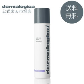 【公式】 RNリリーフエッセンス / 150mL <化粧水>【ダーマロジカ公式 dermalogica】化粧水 敏感肌 赤ら顔 スキンケア 化粧品