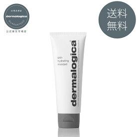 【公式】スキン ハイドレーティング マスク 75mL <フェイスパック>【ダーマロジカ公式 dermalogica】 フェイスパック フェイスマスク 洗い流すマスク 保湿 ジェルタイプ うるおい 基礎化粧品 スキンケア 化粧品