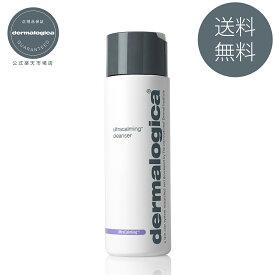 【公式】UC クレンザー / 250mL<洗顔料>【ダーマロジカ公式 dermalogica】洗顔料 敏感肌 スキンケア ふき取り洗顔 化粧品【正規品/送料無料】