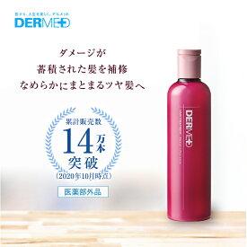 【定期購入】【公式】デルメッド ヘアトリートメント 医薬部外品 240ml