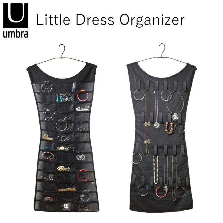 【★ポイント5倍! 20日23:59迄】 UMBRA アンブラ Little Dress Organizer ジュエリー収納 アクセサリー収納