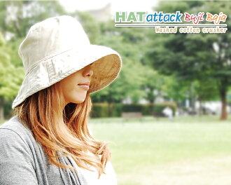 洗棉破碎机 HATATTACK 提出了切防紫外线帽子遮阳的帽子攻击帽子攻击