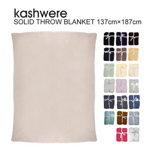 kashwere カシウエア Solid Throw Blanket ソリッド スロー ブランケット 無地 プレゼント ギフトにおすすめ! 出産祝い