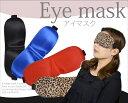 アイマスク 立体型でアイメイクも取れにくいアイテム 海外旅行 国内旅行にも最適 安眠 快眠 アイメイク 立体型 メール便対応 【西日本】