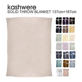 kashwere カシウエア Solid Throw Blanket ソリッド スロー ブランケット 無地 プレゼント ギフトにおすすめ! 出産祝い 【西日本】