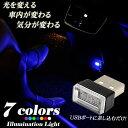 車用 車内 USB イルミライト LED イルミネーション イルミカバー 車内照明 ライト ポート