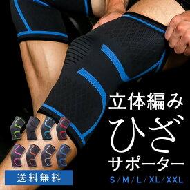 膝 サポーター スポーツ 固定 保護 加圧 膝当て 膝パッド 高齢者 薄手 運動