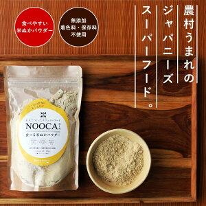 【送料無料】腸内環境 食べる 飲める 米ぬか パウダー NOOCA ヌーカ 100g お米で作ったナチュラルフード 無添加 保存料・着色料不使用 無農薬 糠 食物繊維 ※本品はエビを含む商品と共通の設