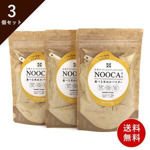 【送料無料】 NOOCA ヌーカ 食べる 飲める 米ぬか パウダー 100g×3袋 お得な3袋セット お米で作ったナチュラルフード無添加 保存料・着色料不使用 無農薬 糠 食物繊維 GABA ビタミン カルシウム