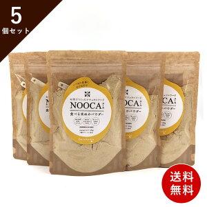 【送料無料】 NOOCA ヌーカ 食べる 飲める 米ぬか パウダー 100g×5袋 お得な5袋セット お米で作ったナチュラルフード 無添加 保存料・着色料不使用 無農薬 糠 食物繊維 GABA ビタミン カルシウム