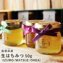生はちみつ 50g【IZUMO(出雲)・MATSUE(松江)・OHDA(大田)】国産 はちみつ ハチミツ 蜂蜜 非加熱