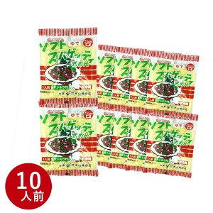米山萬商店 ソフトスパゲッティ式めん 10袋セット ソフトスパゲッティー 島根 トマト ナポリタン ソウルフード 朝食 お弁当 太さ おかず