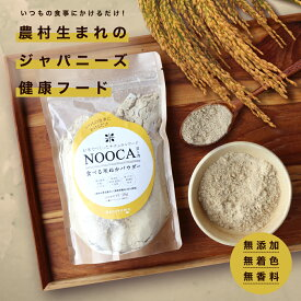 【送料無料】腸内環境 食べる 飲める 米ぬか パウダー NOOCA ヌーカ 100g お米で作ったナチュラルフード 無添加 保存料・着色料不使用 糠 食物繊維