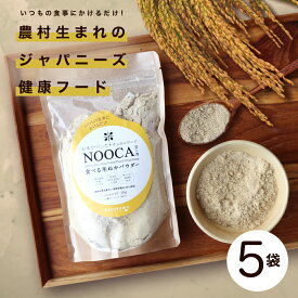【送料無料】 NOOCA ヌーカ 食べる 飲める 米ぬか パウダー 100g×5袋 お得な5袋セット お米で作ったナチュラルフード 無添加 保存料・着色料不使用 糠 食物繊維 GABA ビタミン カルシウム