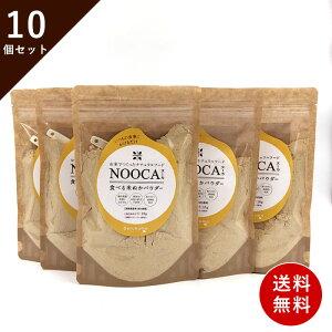 【送料無料】 NOOCA ヌーカ 食べる 飲める 米ぬか パウダー 100g×10袋 お得な10袋セット お米で作ったナチュラルフード無添加 保存料・着色料不使用 糠 食物繊維 GABA ビタミン カルシウム