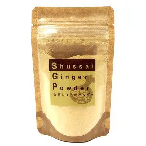 出西しょうがパウダー 20g Shussai Ginger Powder 出西生姜 無添加 無着色 冷え ぽかぽか 粉末 国産 パウダー