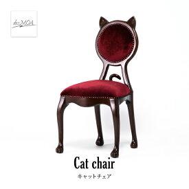 チェア キャットチェア アンティーク ダイニングチェア 猫 ねこ 椅子 いす 輸入家具 店舗什器 ベルベット調 布地 ブラウン×レッドベルベット おしゃれ 6106-5F41