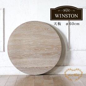 WINSTON テーブル天板 丸型 φ60cm プラスター加工 オーク材 シャビーシック アンティーク調 木製 カフェテーブル用 店舗什器 FRT1-60R