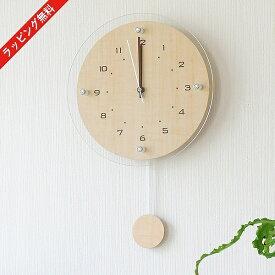 【レビュー特典あり】 掛け時計 電波時計 壁掛け 振り子時計 クロック アナログ ナチュラル シンプル antilles アンティール 【送料無料】