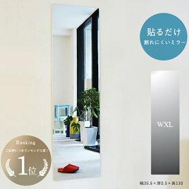 【レビューで特典付き】 貼る 鏡 アクリルミラー 壁掛け ウォールステッカー 全身 姿見 壁面 玄関 リビング 化粧 割れにくい ミラー 軽量 薄い 粘着 簡単 北欧 日本製 高品質 オーダー あんしんミラー WXL【幅35.5×厚0.5×高130cm】送料無料