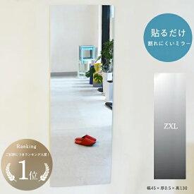 【レビュー特典あり】 貼る 鏡 アクリルミラー 壁掛け ウォールステッカー 全身 姿見 壁面 玄関 リビング 割れにくい ミラー 軽量 薄い 粘着 日本製 高品質 オーダー あんしんミラー ZXL【幅45×厚0.5×高130cm】送料無料