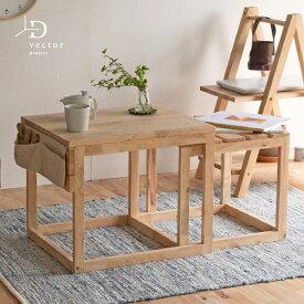 【レビュー特典あり】 テーブル ネストテーブル サイドテーブル おしゃれ 北欧 コンパクト 収納 便利 送料無料 Natural Signature