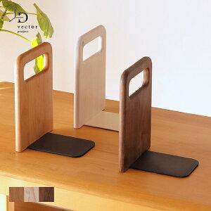 【レビュー特典あり】 無垢材 無垢 ブックスタンド ブックエンド 本立て 木製 おしゃれ シンプル 北欧 北欧テイスト 2枚セット ミディアムブラウン ナチュラル ホワイト CORO BOOK END コロ