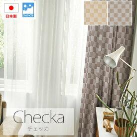 チェッカ (S) 【デザインカーテン】洗える! colne 幅100×丈260cm以内でサイズオーダー お買い物マラソン