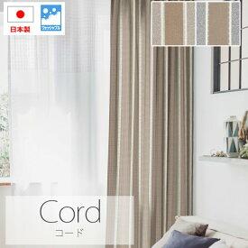 コード (S) 【デザインカーテン】洗える! colne 既製サイズ 約幅100×丈200cm お買い物マラソン