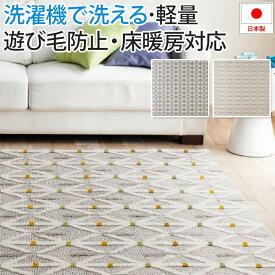 洗える ラグ 洗濯機・ドライクリーニング対応 Filme フィルメ(S) 約130×185cm ホットカーペット・床暖房対応 遊び毛防止 超軽量 軽い