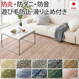 リュストル (S) ラグ カーペット 手触りやわらか 極細繊維 日本製 正方形 約200×200cm 半額以下