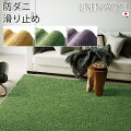 オールシーズンラグ天然素材無地シャギーリネンウール(S)約140×200cm長方形日本製ホットカーペットカバー床暖房OK