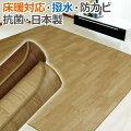 ダイニングラグマットクッションフロアラグ床暖房対応ウッディーCFラグ(Y)約195×195cm撥水ラグ