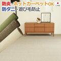丸巻きカーペットラグカーペット防炎カーペット三畳3畳3帖176×261cmLE(S)