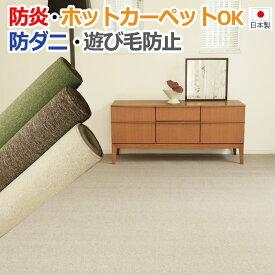 カーペット 3畳 防炎カーペット 丸巻き ラグカーペット 三畳 3畳 3帖 約176×261cm 日本製じゅうたん 防ダニラグマット 北欧 ホットカーペット対応 無地 絨毯 床暖房対応 リビング 寝室 carpet ragu rug (S) 半額以下