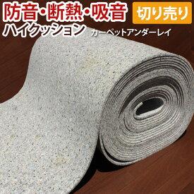 カーペットアンダーレイ・ハイクッション (Y) 防音・断熱・吸音材シート 約91cm幅 1m単位 切り売り 日本製 引っ越し 新生活