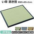 置き畳日本製ユニット畳夏用フロア畳夏い草カーペットラグマットクッション性防音本物畳藺1枚単品(O)約85×85×2cm